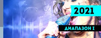 I Всероссийский музыкальный конкурс эстрадного вокала «Диапазон»